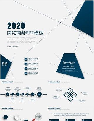 简约商务商业计划书PPT模板