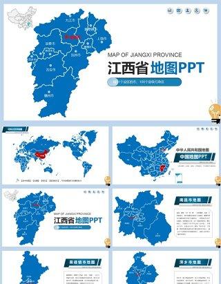 江西省地图PPT可编辑矢量拼图地图模板