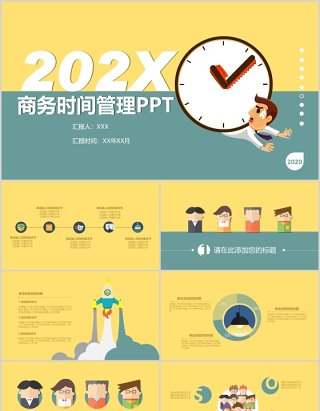 商务时间管理工作报告PPT模板