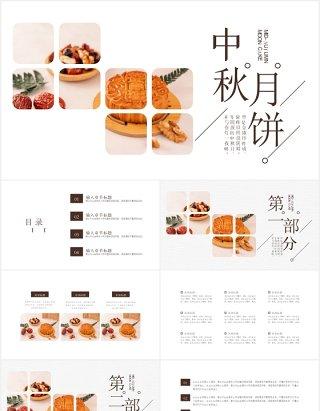 简约中国传统节日中秋佳节月饼展示宣传介绍通用PPT模板