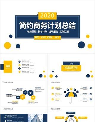 简约蓝黄撞色商务计划总结汇报PPT模板