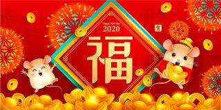 2020年鼠年农历新年快乐海报矢量素材福字