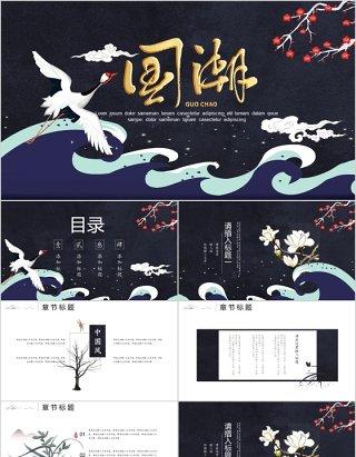国潮国风国学经典文化中国风PPT模板
