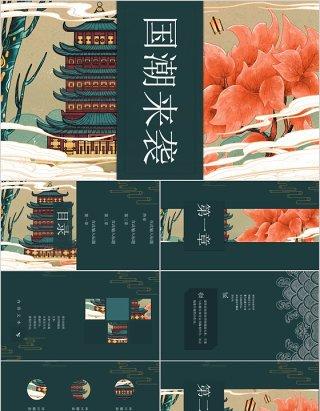 国潮来袭国学文化中国风古典PPT模板