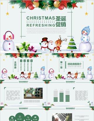 简约商场电商圣诞节促销活动策划PPT模板