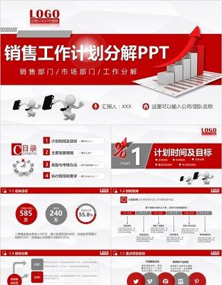 红色市场销售部门工作计划分解PPT模板