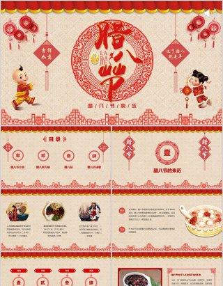 中国传统节日腊八节课件PPT模板