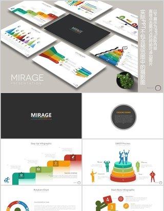并列流程图向上台阶创意图形PPT可插图排版模板MIRAGE Powerpoint