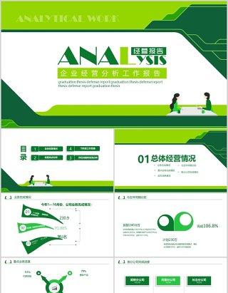 绿色商务企业经营分析工作报告PPT模板