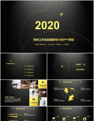 黑金色年终工作总结和新年计划ppt模板