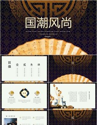 古典中国风国潮风尚年终总结计划PPT模板