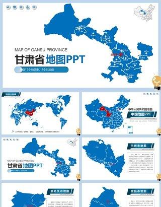 甘肃省矢量地图及地级市PPT动态模板