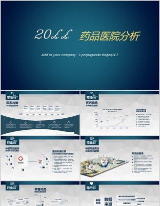 创新个性简约药品分析PPT模板