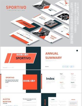 简约图片占位符排版设计工作通用PPT模板Sportivo Powerpoint