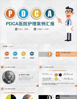 简约多彩微立体PDCA医院护理品管圈汇报案例分析PPT模板