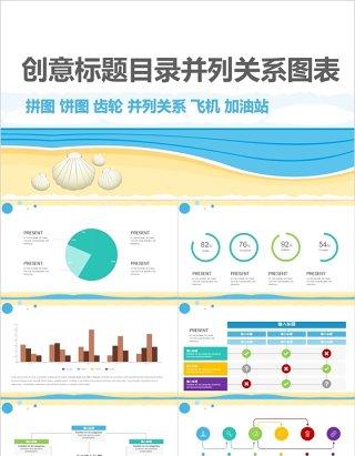 创意标题目录并列关系图表PPT素材