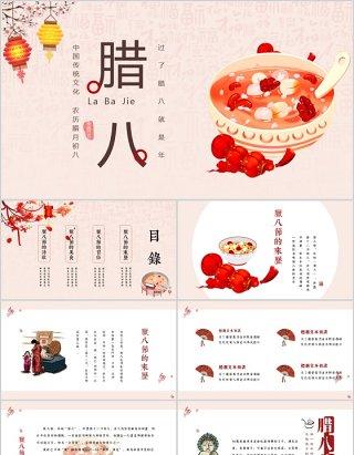 中国传统节日二十四节气腊八节腊八粥主题班会PPT模板