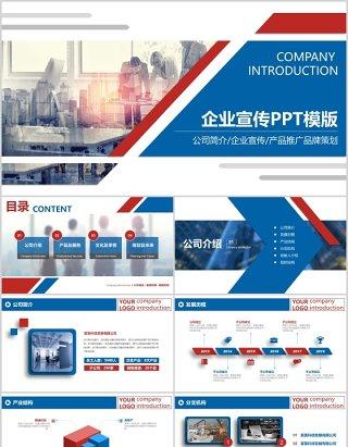 简约蓝色企业宣传推介PPT模板