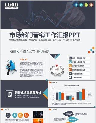 市场营销部门工作汇报PPT模板