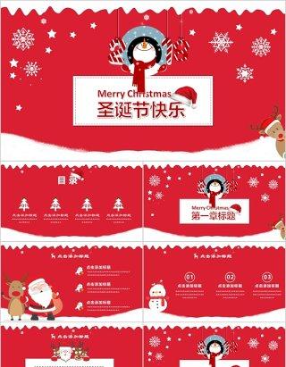 红色圣诞节主题PPT模板