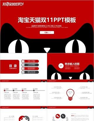 淘宝天猫双十一购物节电商线上线下促销活动策划方案ppt模板