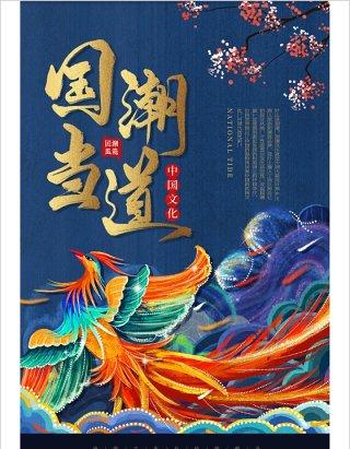 8款中国风国潮文化崛起中国范潮流海报欣赏PSD源文件【514MB】
