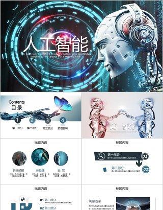 人工智能机器人项目汇报介绍PPT模板