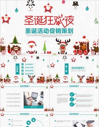 圣诞狂欢夜活动促销策划PPT模板
