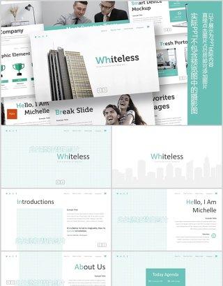 公司简介产品介绍PPT模板版式设计Whiteless - Powerpoint Template