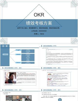 企业员工培训绩效考核方案OKR工作法PPT模板