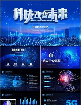 蓝色炫酷视频背景科技引领未来互联网公司年中工作总结成果汇报人工智能产品PPT模板