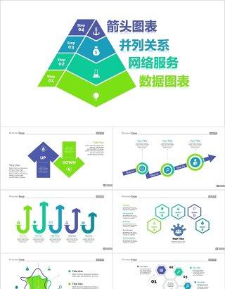 箭头并列关系网络服务数据图表PPT信息可视化
