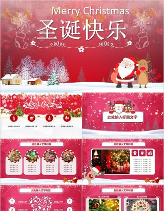 Merry christmas圣诞节主题策划PPT模板
