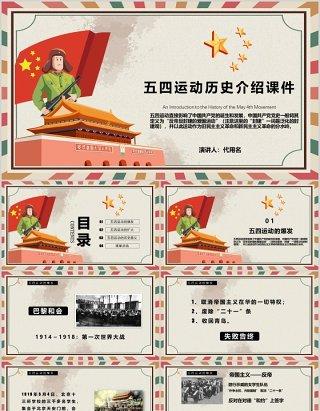 复古纪念五四运动历史介绍课件五四青年节PPT模板