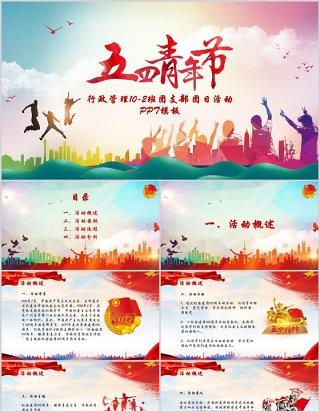 五四精神水彩青春正能量五四青年节共青团团委PPT模板