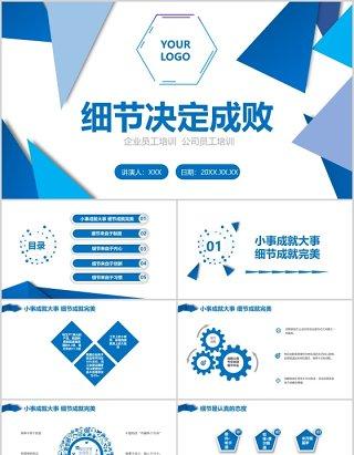 蓝色公司企业文化团队建设细节决定成败PPT培训课件模板