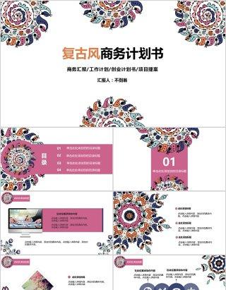 传统复古商务计划书工作汇报PPT模板