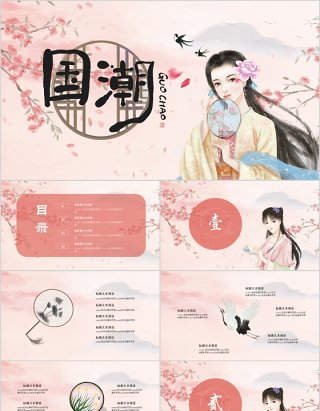 国潮古典典雅国学经典文化中国风PPT模板