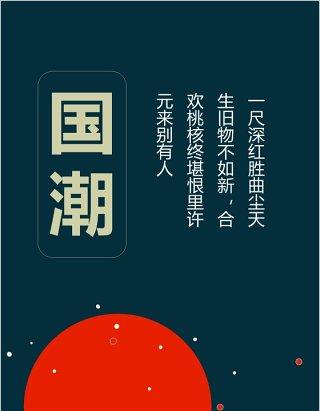 竖版手机版国潮古风中国风PPT模板