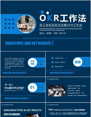蓝色企业管理培训员工目标设定与沟通OKR工作法PPT模板