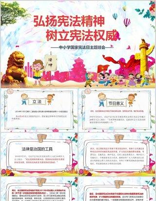 卡通国家宪法日124中小学生青少年法制教育主题班会PPT模板