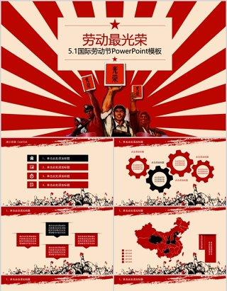 5.1国际劳动节PPT模板