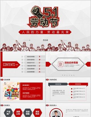 5.1五一劳动节快乐PPT模板