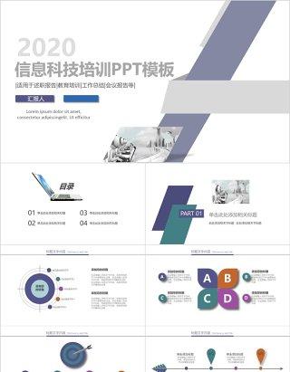 简洁简约信息科技培训PPT模板