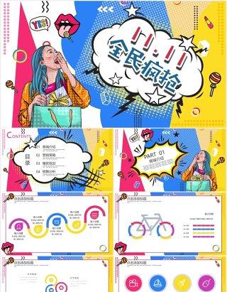 波普风活动促销购物PPT模板