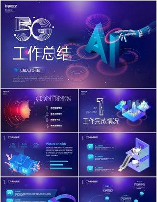 炫酷视频背景科技互联网智能风插画5G时代人工智能公司年中工作总结成果汇报PPT模板
