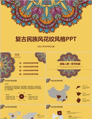 中国风古典复古传统民族风PPT模板