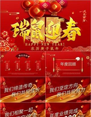 春节新春鼠年颁奖表彰年会总结PPT模板
