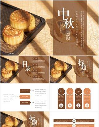 传统节日中秋节月饼宣传展示通用PPT模板