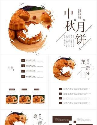 简约中国传统节日中秋节月饼通用PPT模板